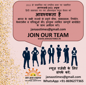 Join Our Team | Jan Aas Times Hindi News Weekly